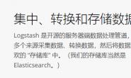 大数据实战之Logstash采集->Kafka->ElasticSearch检索