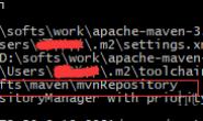 查看maven仓库配置最终生效地址和settings.xml配置优先级
