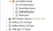 Java kafka消息的发送与接收