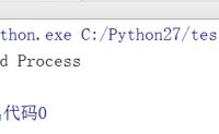 Python多进程-进程间数据的传递