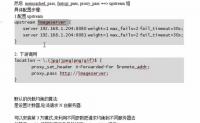 Nginx的集群和负载均衡