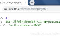 SpringCloud配置Hystrix服务熔断和降级案例