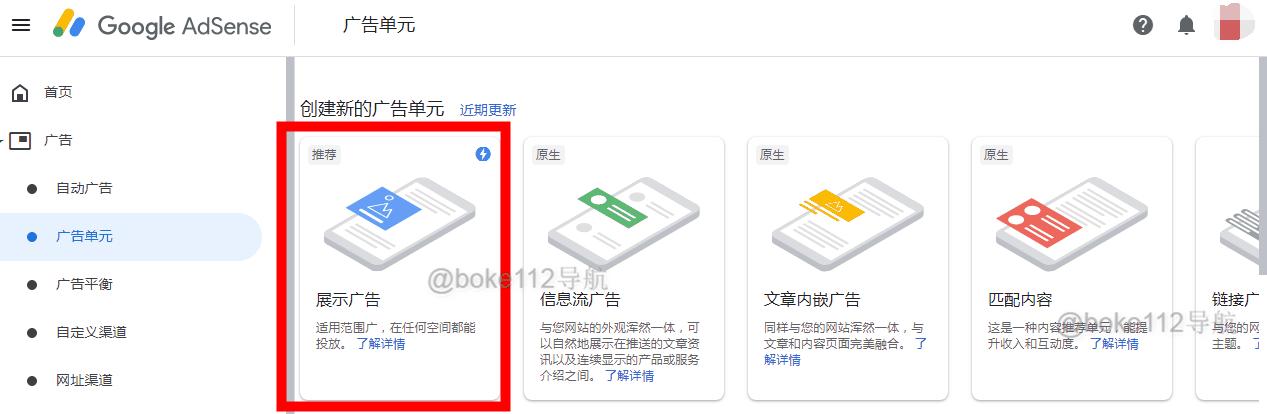 2019新版Google Adsense如何添加广告单元? - 第1张 - boke112联盟(boke112.com)